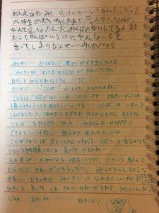 交換日記5