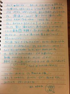 交換日記4